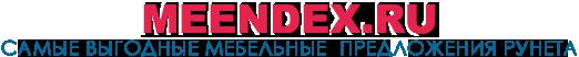 Миндекс — Распродажа Мебели